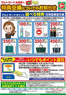 コジカ カード ポイント 還元 価格.com - ポイント高還元率カード